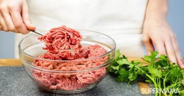 طريقة غسل اللحم المفروم