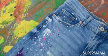 كيفية تنظيف الملابس من بقع البويه