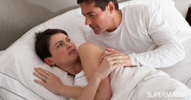 القرف من العلاقة الزوجية