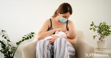 الأم المرضع المصابة بكورونا