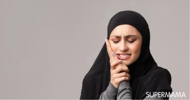 ألم الأسنان في رمضان