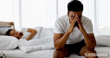هل قلة النوم تؤثر على الانتصاب