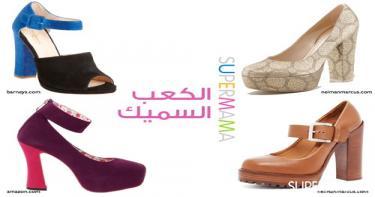 الأحذية ذات الكعب السميك