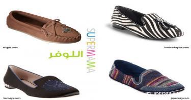 حذاء اللوفر