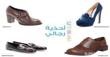 الحذاء الرجالي
