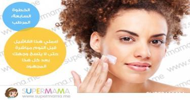 الخطوة السابعة: مرطب الوجه والشفاه
