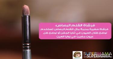 فرش الماكياج3