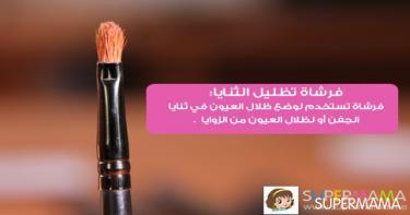 فرش الماكياج5