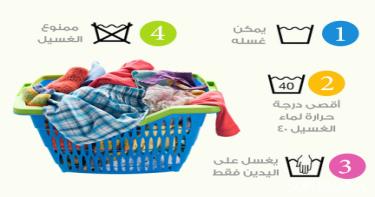 علامات غسيل الملابس