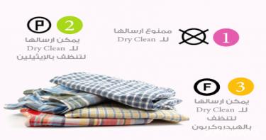 علامات استخدام الـ DryClean الملابس6