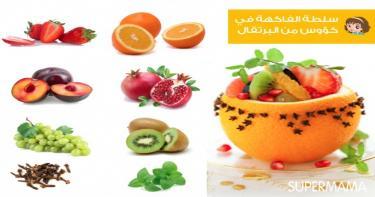 سلطة الفاكهة في كؤوس البرتقال