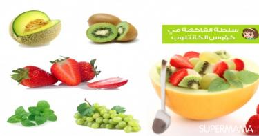 سلطة الفاكهة في أطباق من الكانتلوب