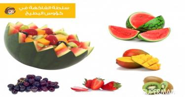 سلطة الفاكهة في أطباق من البطيخ