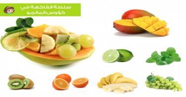 سلطة الفاكهة في أطباق من المانجو