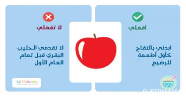 بالصور دليلك لتغذية طفلك من الشهر الأول وحتى العامين 2