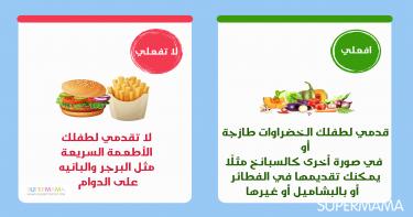 بالصور: افعلي ولا تفعلي لتغذية طفلك في عمر الحضانة والمدرسة 5