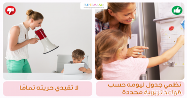 دليلك لتربية طفلك 4