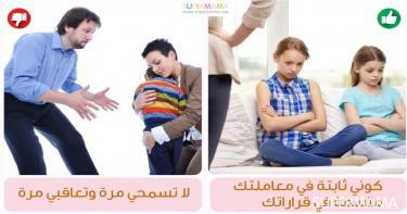 دليلك لتربية طفلك 6