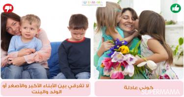 دليلك لتربية طفلك 8