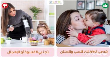 دليلك لتربية طفلك 9