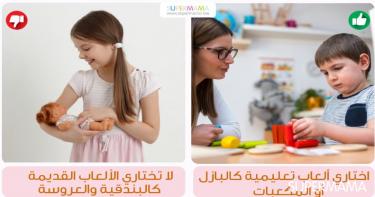 دليلك لتربية طفلك 12